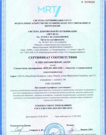 ISO до 21-02-22