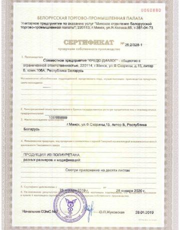 сертификат 2019_Страница_01